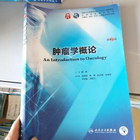 肿瘤学概论(第2版/本科临床/配增值)