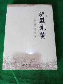 群言出版社 沪盟先贤(未拆封)