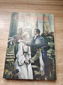 世界名著  爱的故事 初版  1981 白屋梦痕竖版繁体