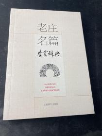 老庄名篇鉴赏辞典