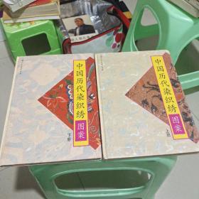 中国历代染织绣图案(上下册)