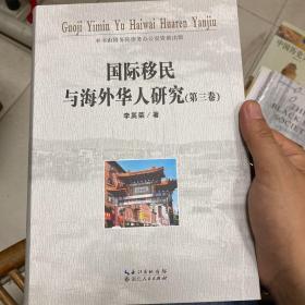 国际移民与海外华人研究 第三卷