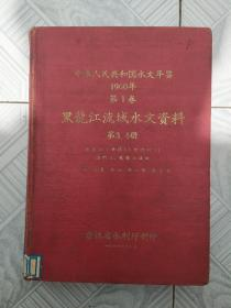 中华人民共和国水文年鉴 1960年 第1卷 黑龙江流域水文资料 第3.4册