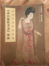 辽宁省博物馆藏《清宫散佚书画》珍品