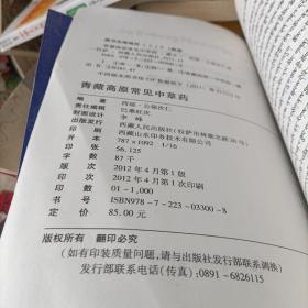 青藏高原常见中草药藏文