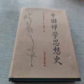 中国禅学思想史