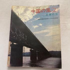 中国の风[2]:日本原日文书