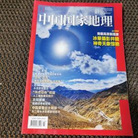 中国国家地理 2019.7月号   总第705期