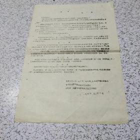《1966年通令第一号》油印传单一张