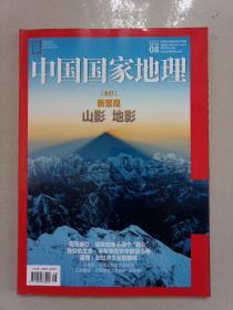 中国国家地理2020.8