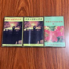 磁带:美国抒情 +歌曲选编 + 美国浪漫歌曲选编 + 美国浪漫歌曲选编 续一(三盘合售)