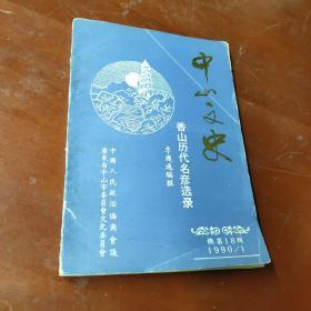 中山文史第18辑《香山历代民彦选录》