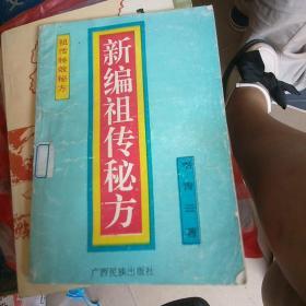 新编祖传秘方