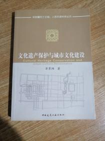 文化遗产保护与城市文化建设