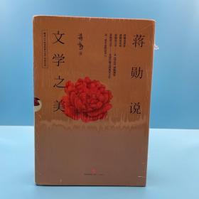 蒋勋说文学之美(全5册修订版)