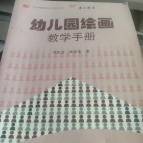 幼儿园教师胜任力培训丛书:幼儿园绘画教学手册