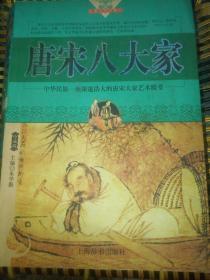 人类文化经典丛书:(珍藏版.)唐宋八大家