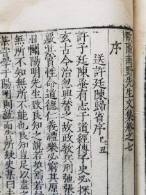 国家图书馆定为善本,未见任何拍卖。国家图书馆和天津图书馆均只有藏有零本不齐,存世稀少版本。嘉靖37年(1558)梁汝魁刻本《欧阳南野先生文集》第5—7卷、第9—10卷。共计5卷。字体开门嘉靖宋体,白棉纸本,金镶玉34开本阔大