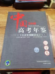2008年中国高考年鉴,数学卷