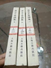 唐五十家诗集(一、六、七册)3册合售  1981年一版一印