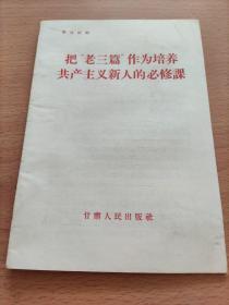 """把""""老三篇'作为培养共产主义新人的必修课"""