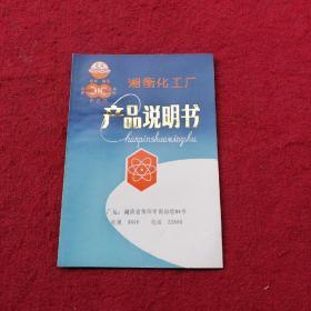 湘衡化工厂产品说明书