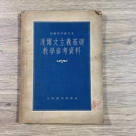 达尔文主义基础教学参考资料(1954年版)