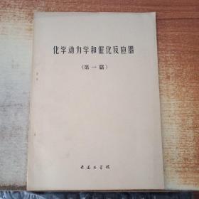 化学动力学和催化反应器(第一篇)
