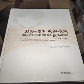 精彩的赛事 成功的实践 中国大学生计算机设计大赛10周年纪念画册(2008—2017)
