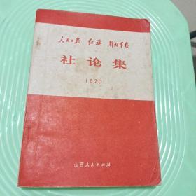 社论集(1970)