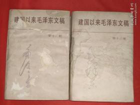 建国以来毛泽东文稿 第12册、第13册两本合售