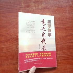履职故事:走进党代表(全新塑封)