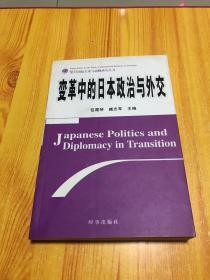 变革中的日本政治与外交