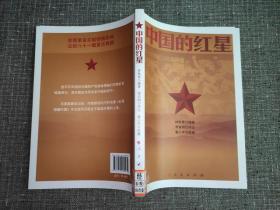 中国的红星