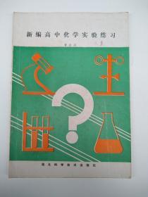 新编高中物理实验练习+新编高中化学实验练习