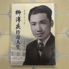 柳溥庆传奇人生(人物传记)【新中国22位杰出的出版家之一,江苏靖江人。全新未拆封!】