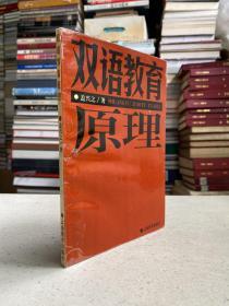 双语教育原理(作者盖兴之签名本)