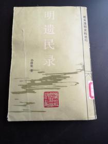 明遗民录(明末清初史料选刋)