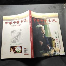 中华中医名流:一个魅力中医的现代读本(冬之卷)