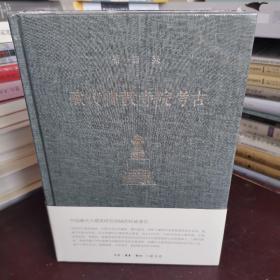 宿白集:藏传佛教寺院考古