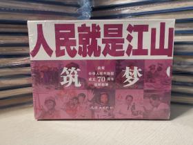 特惠|  人民就是江山:筑梦(庆祝中华人民共和国成立70周年连环画集套装共10册)