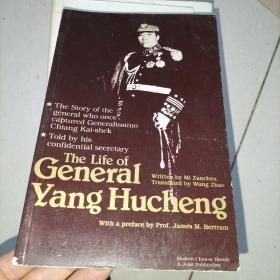 General hang hucheng 杨虎城传