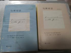 与神 对话 1+2 精装两册合售