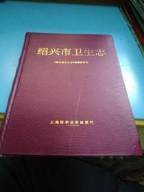绍兴市卫生志(1994年一版一印仅印1.53册)16开精装本