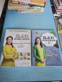 范志红:吃对你的家常菜1+2(2本合售)