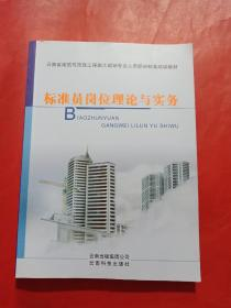 云南省建筑与市政工程施工现场专业人员职业标准培训教材:标准员岗位理论与实务