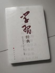 学习经典【未开封】