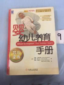婴幼儿养育手册(版权页被撕)