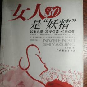 """女人30是""""妖精"""""""
