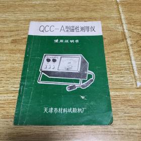 QCC- A型磁性测厚仪(使用说明书)